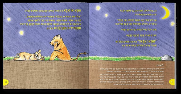 טקסט הסיפור לילדים והסבר להורים